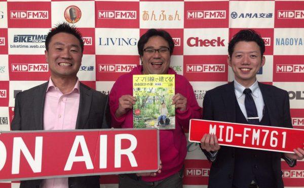 またまた!!昨日 ミッドFM761でラジオ放送されました !!